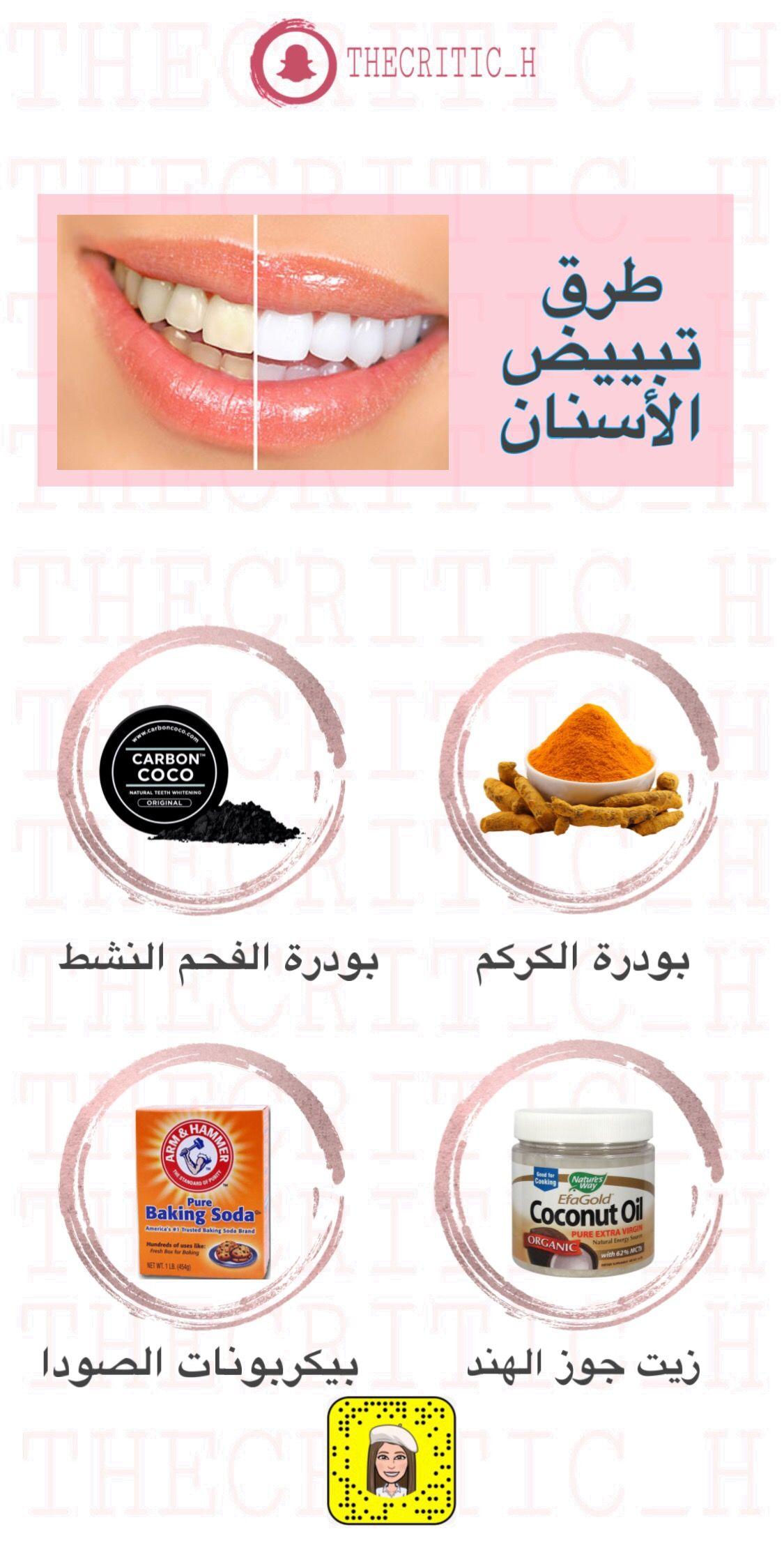 تبييض الأسنان Skin Care Wrinkles Skin Care Cream Eye Skin Care