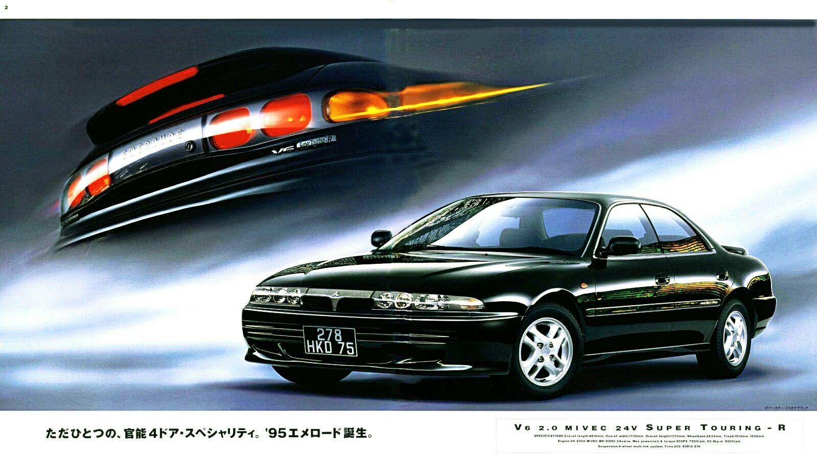 Mitsubishi Emeraude brochure