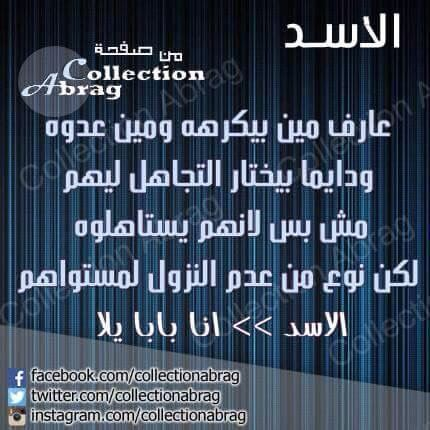 برج الاسد Change My Life Life Arabic Quotes