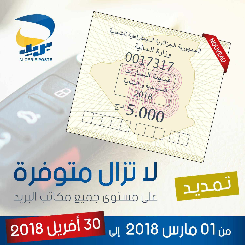 Popular Algeria Eid Al-Fitr 2018 - 0d3840ab92c751c88a8776f8692d7079  2018_431424 .jpg