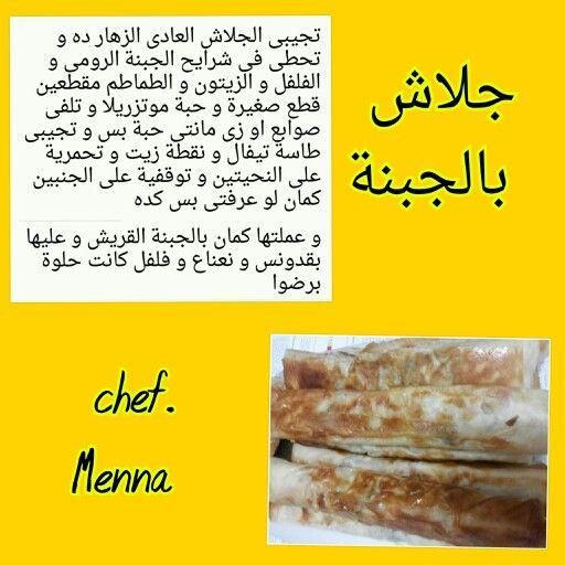 جلاش بالجبنة Arabian Food Cooking Food