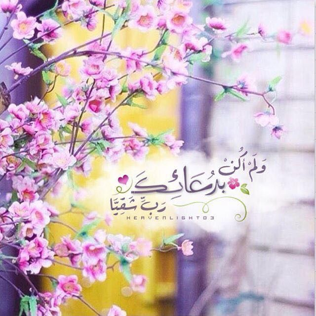Path To Islam Good Morning Images Flowers Good Morning Arabic Islamic Pictures