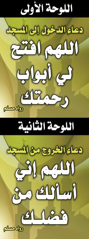 Prayers Arabic Calligraphy Calligraphy