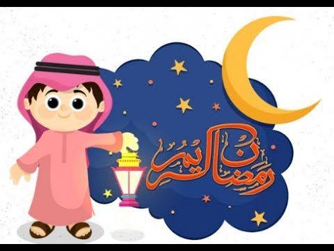 انشودة هل هلالك يا رمضان 2017 Ramadan Kids Ramzan Wishes Islamic Cartoon