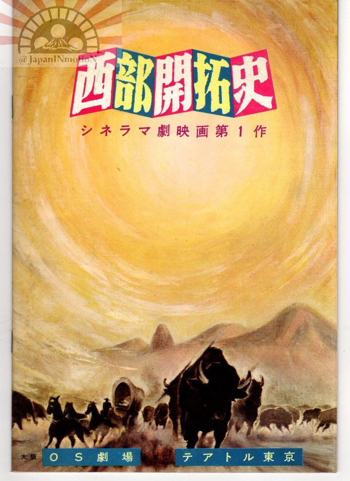 MBH29094 How the West Was Won 1962 Japan Souvenir Movie Program Pamphlet Book