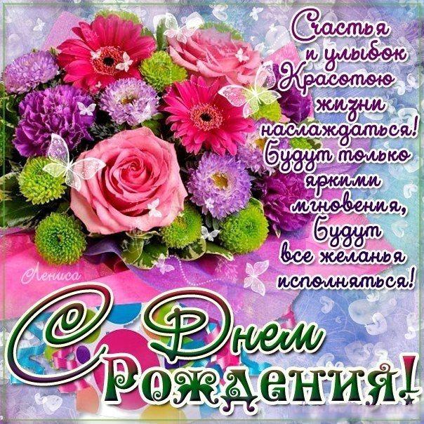 Картинки цветов - поздравления С днем рождения (30 открыток) 76