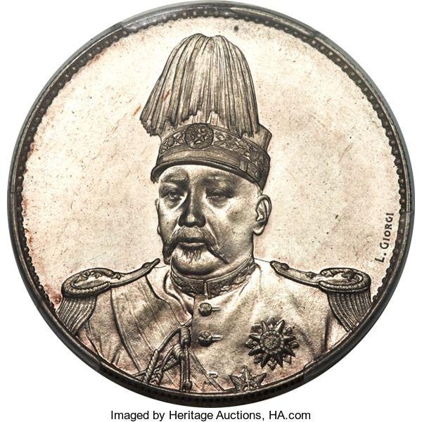 """China, China: Republic Yuan Shih-kai silver """"L. Giorgi"""" Pattern SpecimenDollar 1914 SP65 PCGS,..."""
