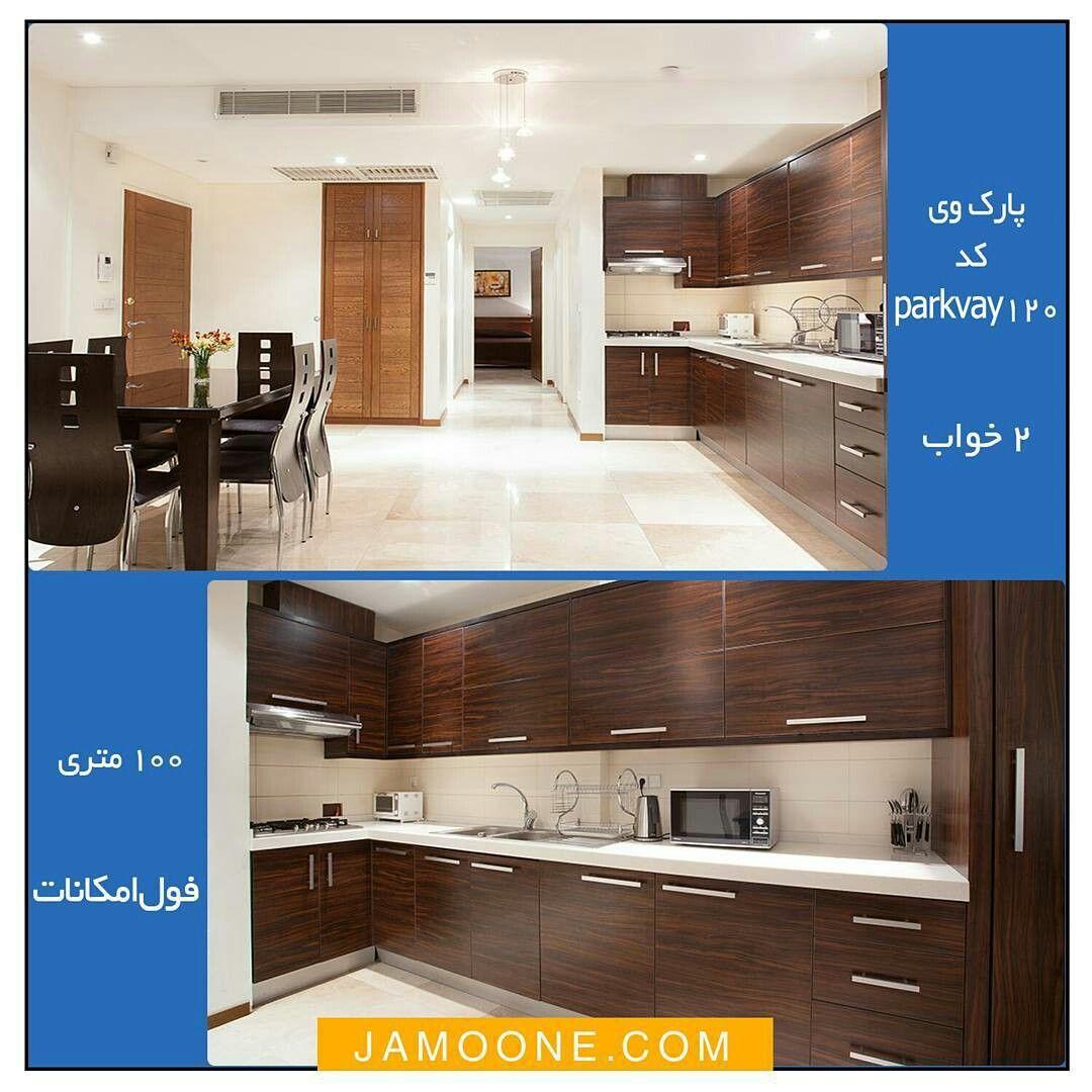 اجاره واحد مبله برای اقامت در تهران پارک وی Parkway120 100 متری 2 خواب فول امکانات رزرو 0912 70 50 30 8 Jamoone Com Apartment Loos