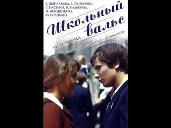 Школьный вальс. Молодежная драма.1977