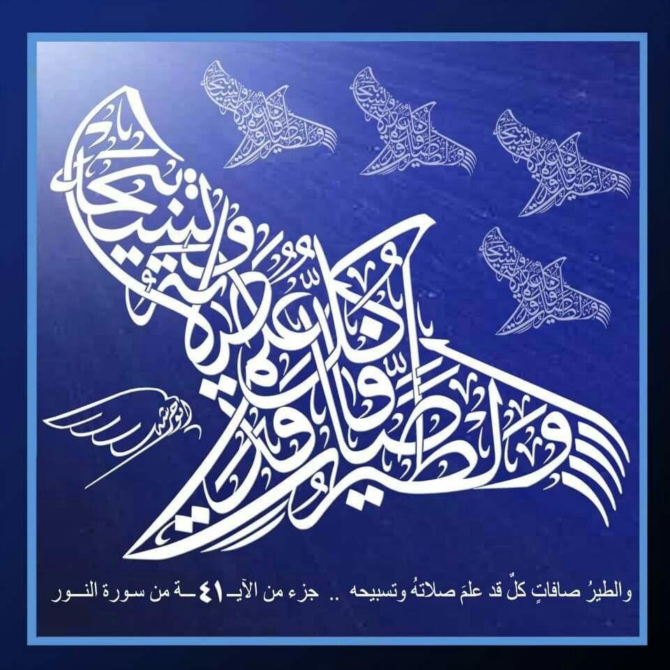 Mohammed Yasin Adli Kullanicinin Islamic Paintings Panosundaki Pin Sanat Hat Sanati Hayvan