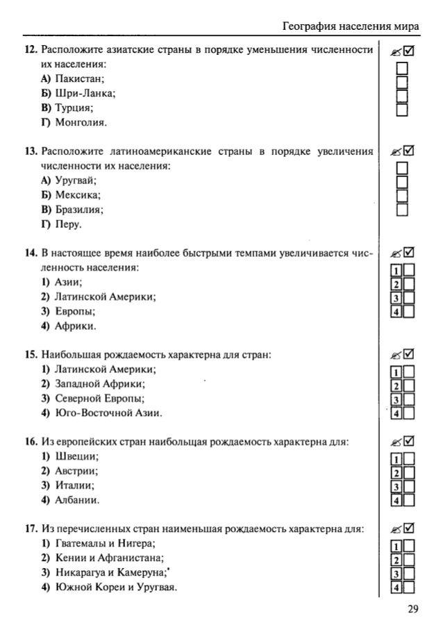 Математика 3 класс моро бантова бельтюкова ответы