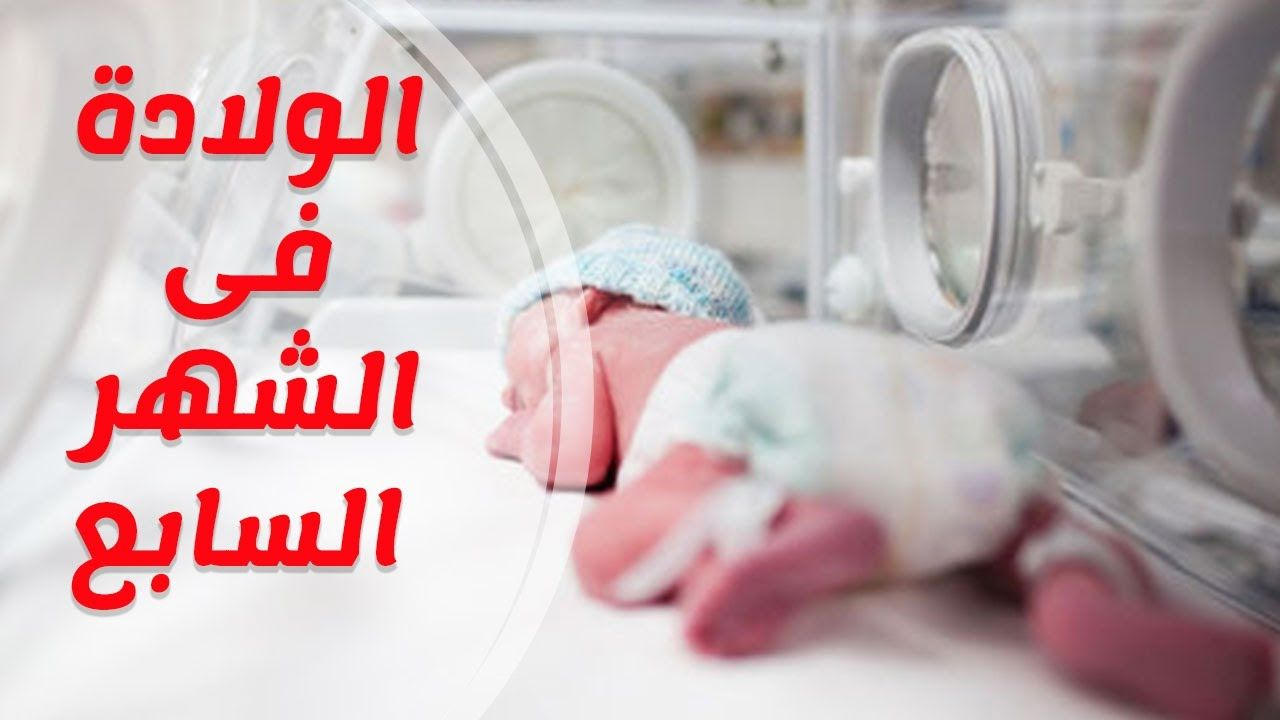 اسباب واعراض الولادة في الشهر السابع Children Pacifier