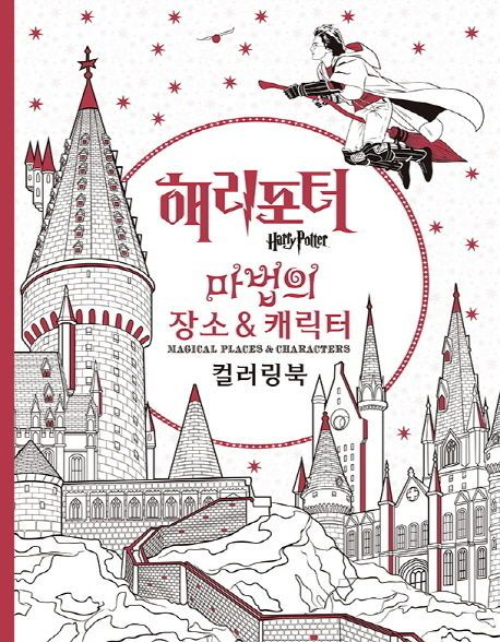 Harry Potter Magical Places Characters Coloring Book Hogwarts Logo Sticker