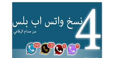 تثبيت وتحديث 4 نسخ Whatsapp واتساب بلس Whatsapp Plus اخر اصدار V6 56 Calm Artwork Calm Keep Calm Artwork