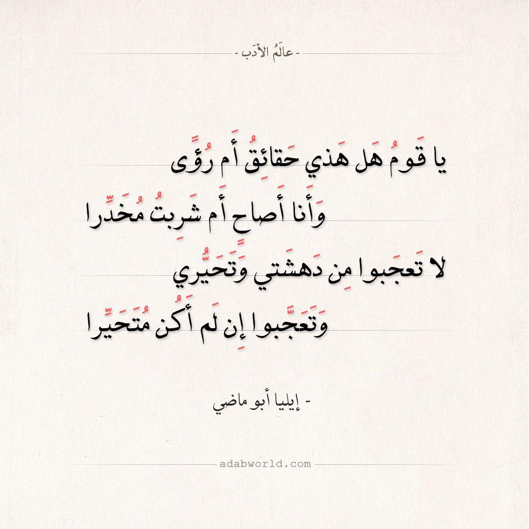 شعر إيليا أبو ماضي أنا لست في دنيا الخيال ولا الكرى عالم الأدب Quran Quotes Inspirational Powerful Quotes Words Quotes
