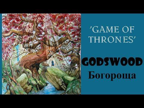 YouTube (с изображениями) | Игра престолов, Раскраски
