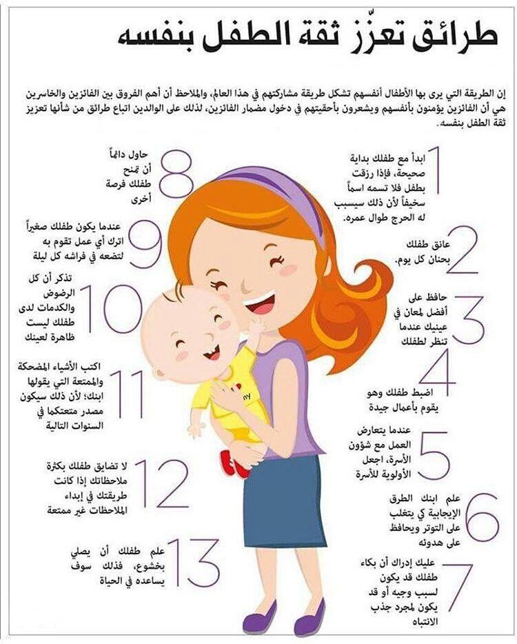 تعزيز الثقه Baby Education Kids Behavior Child Care Education