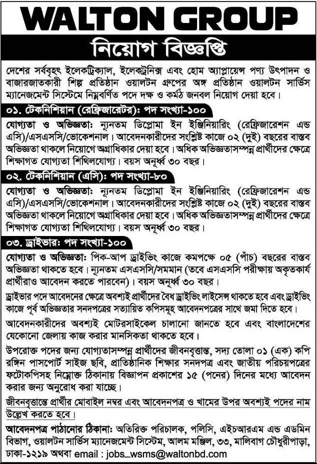 300 Vacancy Walton Group Job Circular February 2017 Job Circular - marketing officer job description