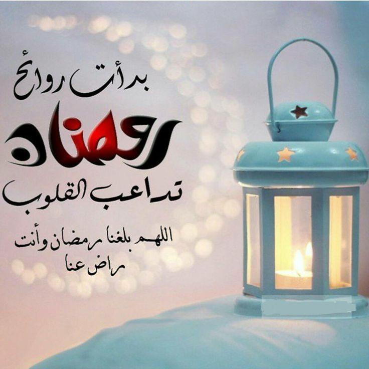 Pin By Lina Alhadid On رمضان شهر الخيرات Ramadan Cards Ramadan Crafts Ramadan