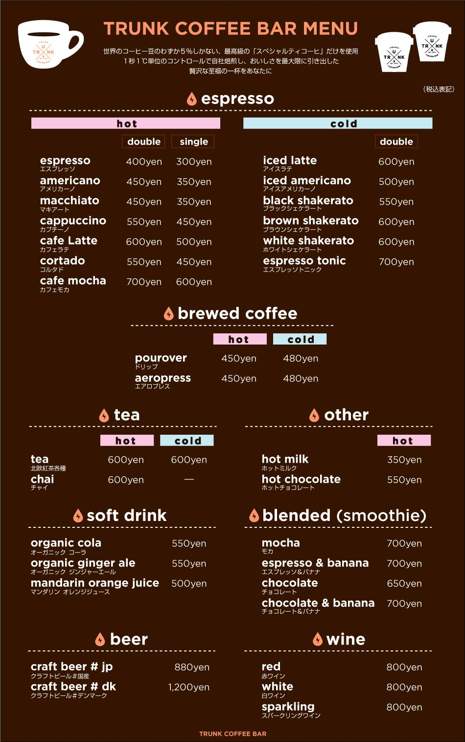 TRUNK COFFEE BAR[NAGOYA/JAPAN]トランク コーヒーバー