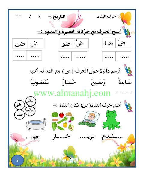 الصف الأول الفصل الثاني لغة عربية 2017 2018 كراسة الواجب Learn Arabic Alphabet Learning Arabic Arabic Alphabet For Kids