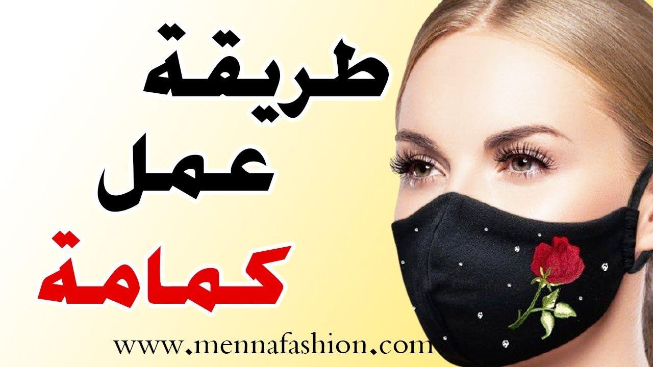طريقة خياطة كمامة القماش Sewing Face Mask Fleece Hat Pattern Easy Sewing Patterns Fleece Sewing Projects