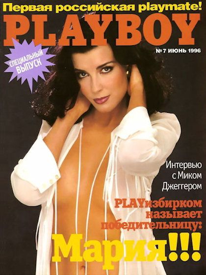 Playboy (Russia) June 1996  with Maria Tarasevich on the cover of the magazine