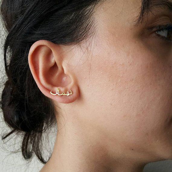 Name Arabic Earrings Personalized Stud Earring