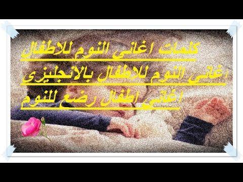 كلمات اغاني النوم للاطفال اغاني النوم للاطفال بالانجليزي اغاني اطفال ر Sleep Poster Movie Posters