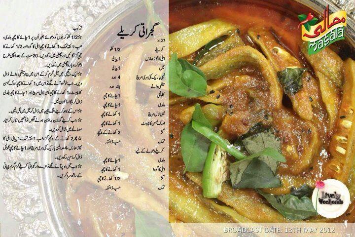 Masala food channel pakistani chef recipes pinterest food masala food channel forumfinder Images