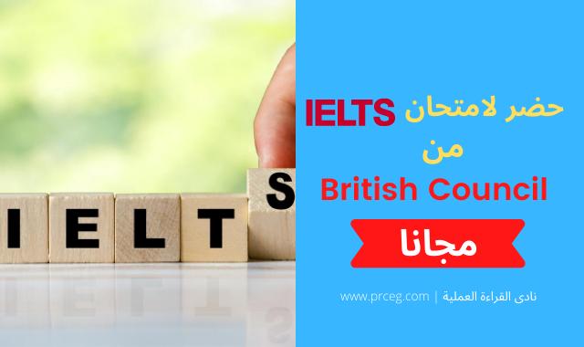 كورس التحضير لامتحان الآيلتس مجانا من British Council فرصة متتعوضش British Council Learning Ielts
