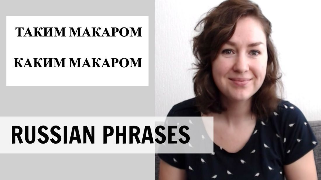Practice listening and reading in Russian while learning about Russian colloquial phrases - таким макаром / каким макаром #NatashaSpeaksRussian