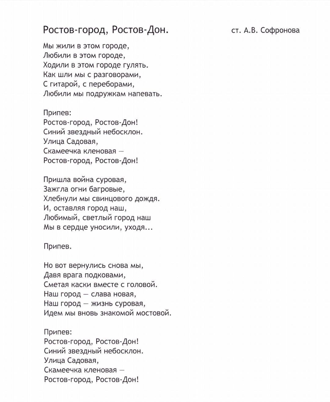 Скачать песню ростов город ростов дон баста \ section-answers. Tk.