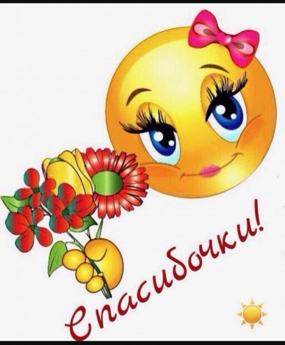 Девочки... Как же с вами здорово) 0   Love smiley, Emoji love, Free emoji