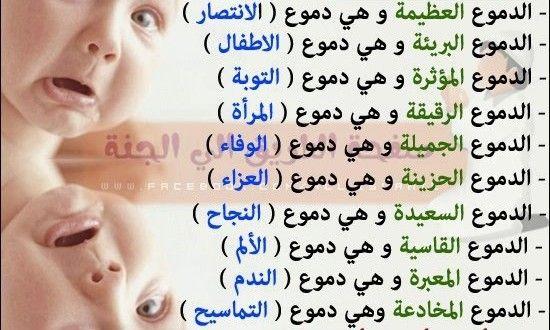 هل تعلم أن انواع الدموع عشرة | Astafid