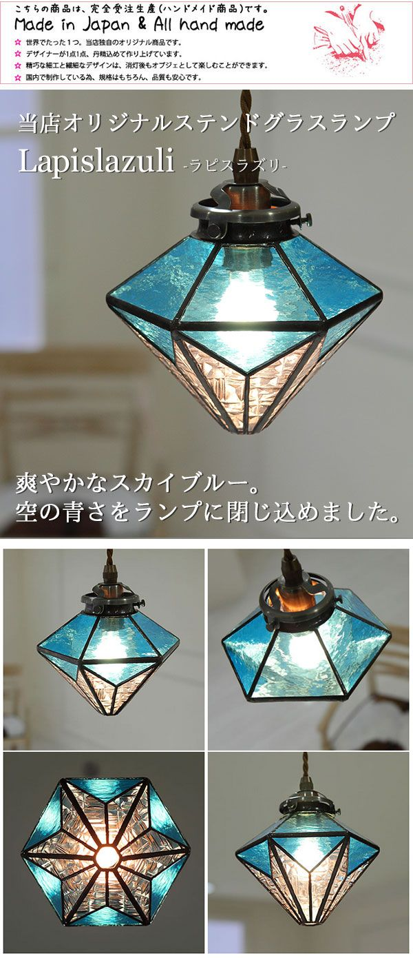 レトロな灯り。 Stained glass pendant Dots | Glass pendants ...