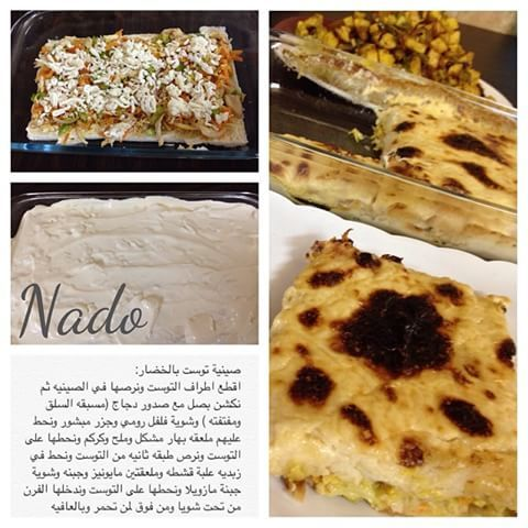 Nado Nedaomar Instagram Photos And Videos Food Yummy Toast