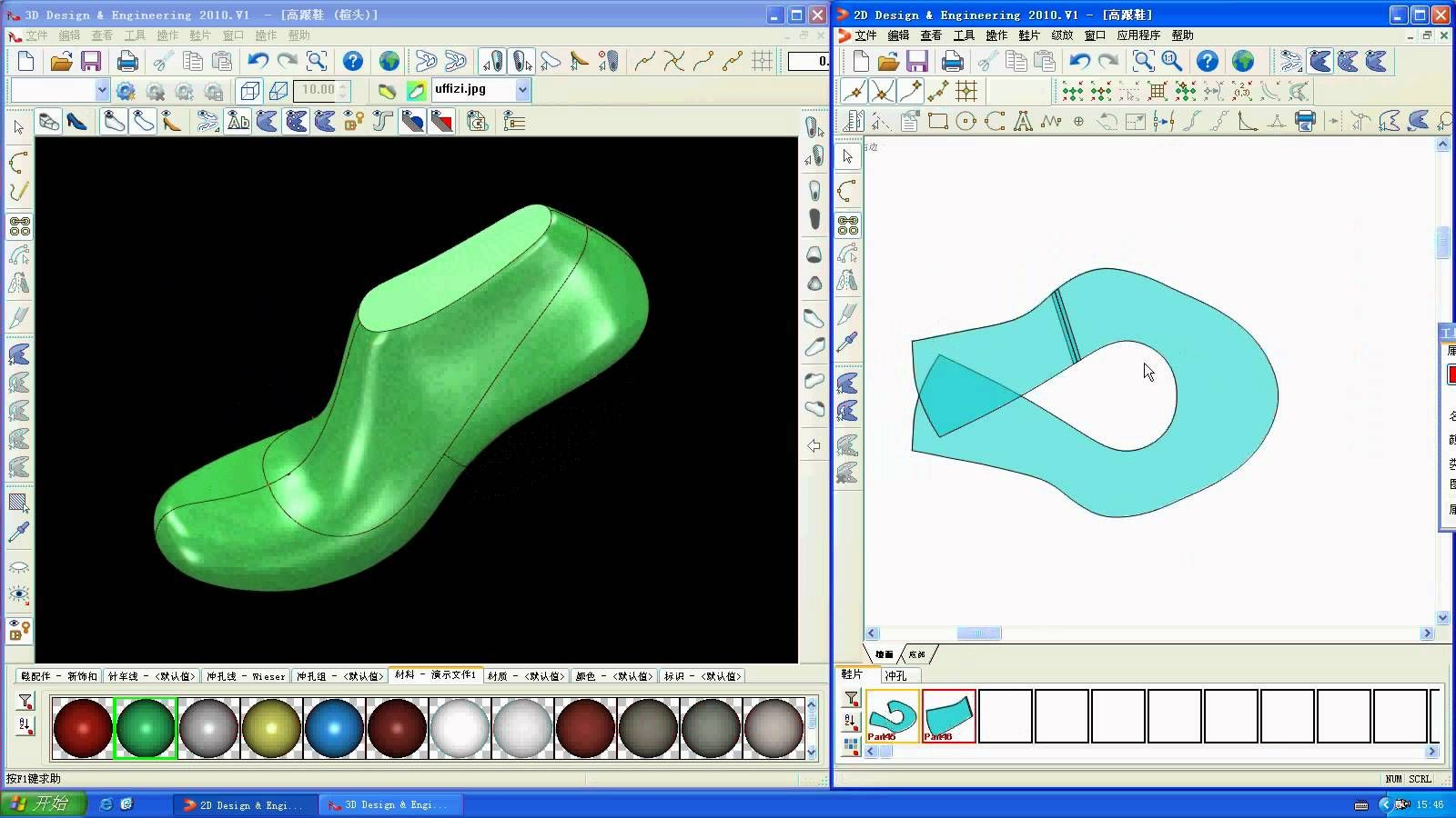 3d footwear patterns design software avi