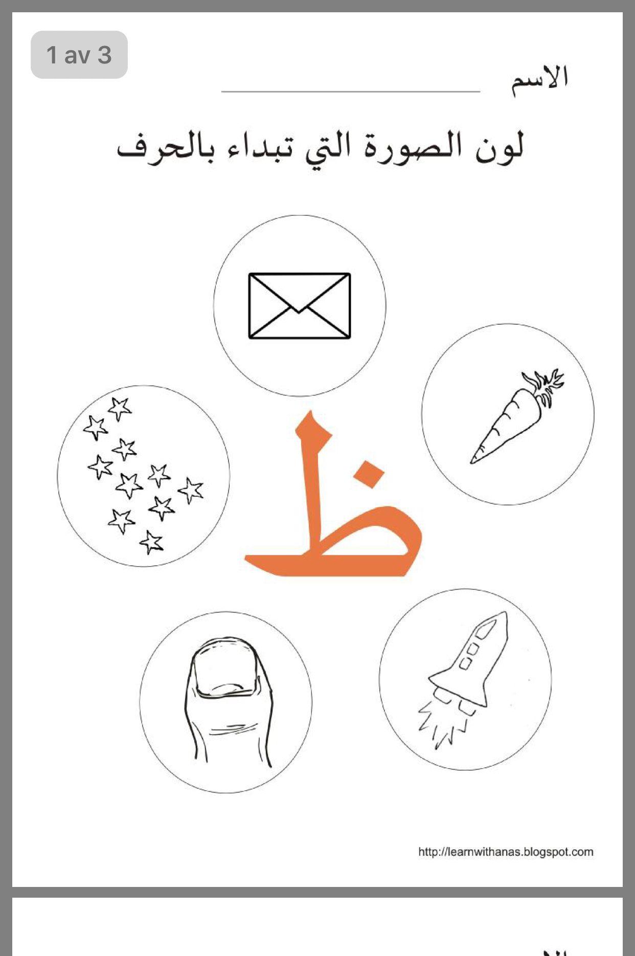 Pin By Haifa Alowaidah On Early Childhood Education