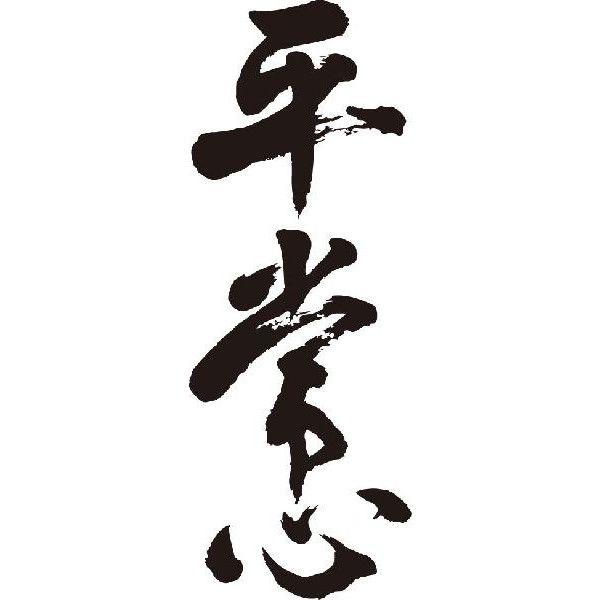 平常心 縦書 書道家が書くかっこいい漢字tシャツ 漢字 かっこいい 書道 書道 イラスト