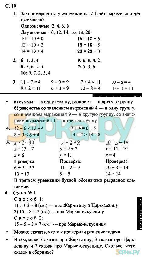 Скачать бесплатно сборник задач по физике 8 класс авторов слесарь исаченкова 2018 г