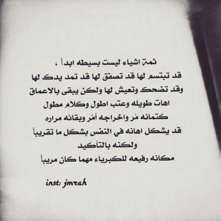 وفي القلب أشياء لا يعلمها بها إلا الله Cool Words Words Arabic Calligraphy
