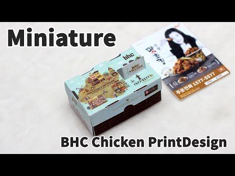미니어쳐 프린트도안 사용법 - BHC 치킨 테이크아웃 버전 - YouTube
