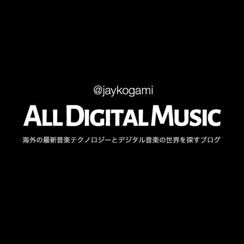 「ALL DIGITAL MUSIC」 世界の音楽テクノロジーとデジタル音楽情報を届けるブログ