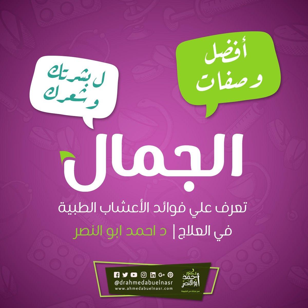 الجمال Archives الدكتور احمد ابو النصر Convenience Store Products