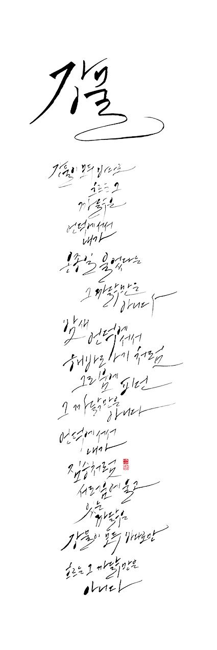 calligraphy_강물_천상병  calligraphy  Pinterest  손글씨, 타이포그래피 ...