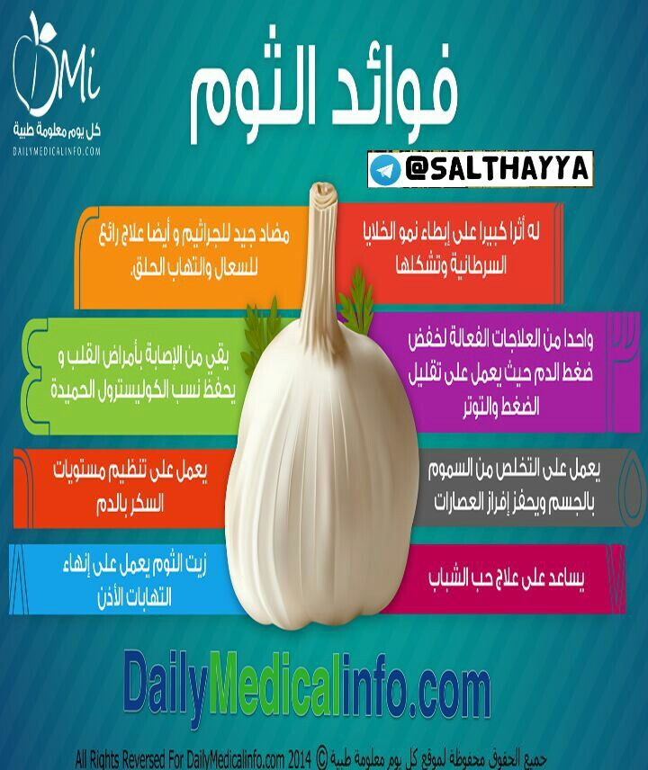 فوائد الثوم Natural Medicine Healthy Recipes Health