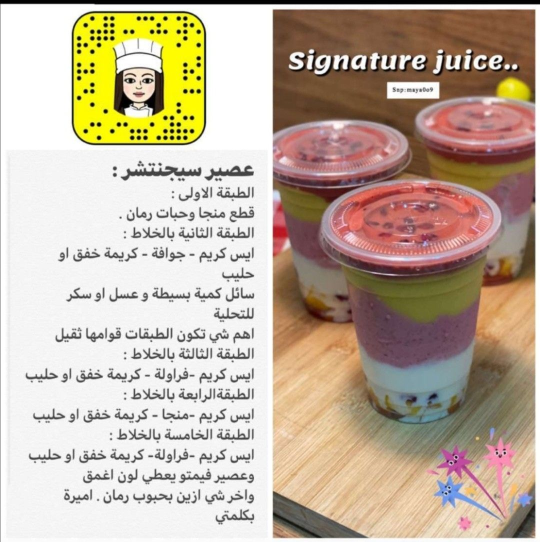Pin By لحظات وتنتهي On عصاير Coffee Drink Recipes Cookout Food Cooking Recipes
