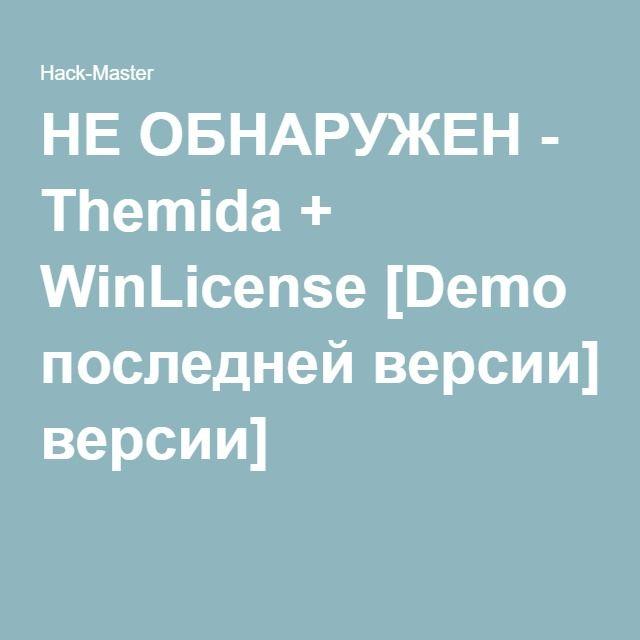НЕ ОБНАРУЖЕН - Themida + WinLicense [Demo последней версии