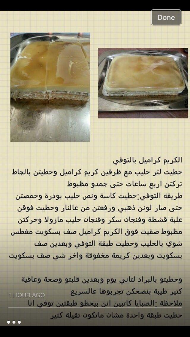 الكريم كراميل بالتوفي With Images Food Desserts